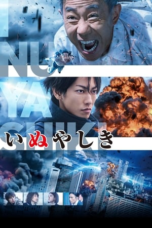 Inuyashiki Torrent