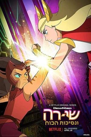 She-Ra e as Princesas do Poder: Season 2