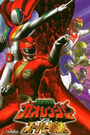 Hyakujuu Sentai Gaoranger vs. Super Sentai (2001)