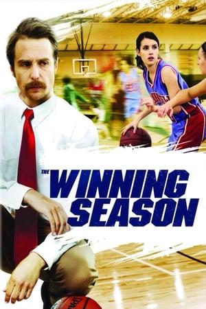 გამარჯვების სეზონი The Winning Season