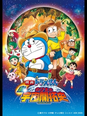 Doraemon: The New Record of Nobita, Spaceblazer