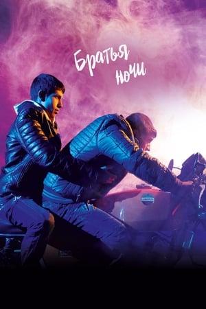 Brothers of the Night  (Brüder der Nacht) streaming
