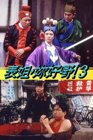 Her Fatal Ways 3 (1993)