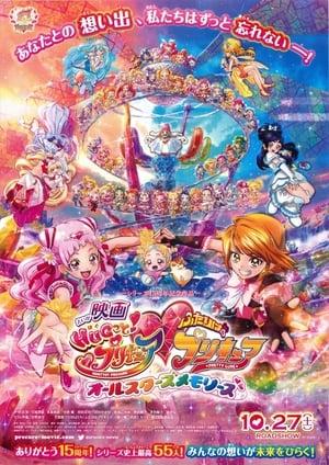 Eiga Hugtto! Precure x Futari wa Precure: All Stars Memories (2018)
