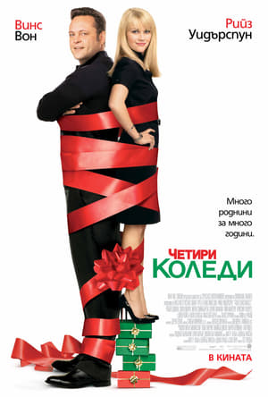 Four Christmases film posters
