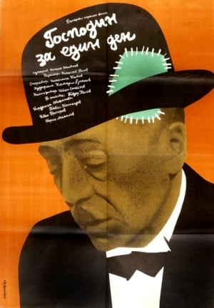 Capa do filme Господин за един ден