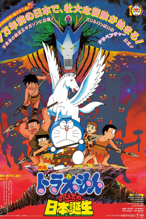 Doraemon: Nobita and the Birth of Japan