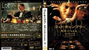 God of Gamblers' Return 1994 (Watch Full Movie)