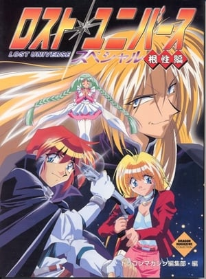 VER Lost Universe (1998) Online Gratis HD