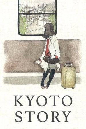 Kyoto Story (2010)