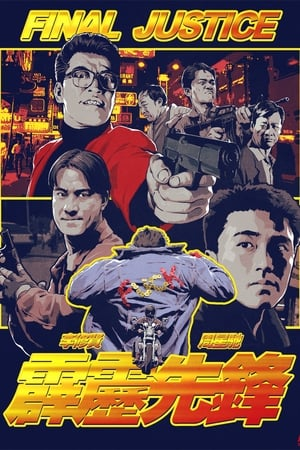 Final Justice (1988)