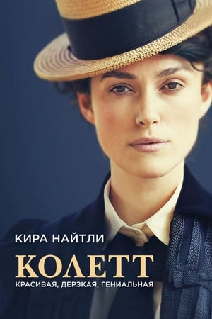 Colette film posters