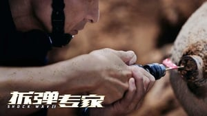 Shock Wave : Andy Lau 2017