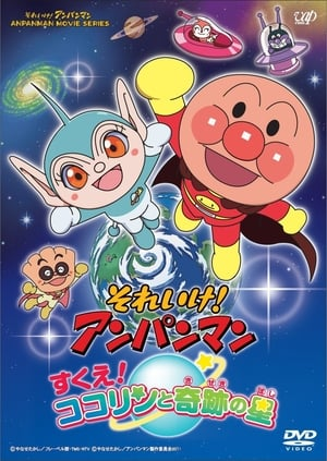 Go! Anpanman: Rescue! Kokorin and the Star of Miracles