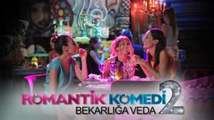 Романтична комедия 2: Сбогом, ергенски живот (2013)