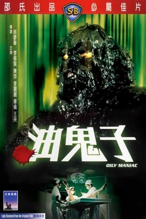 The Oily Maniac (1976)