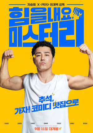Cheer Up, Mr. Lee (2019)