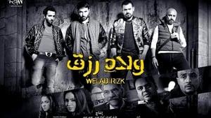 فيلم ولاد رزق