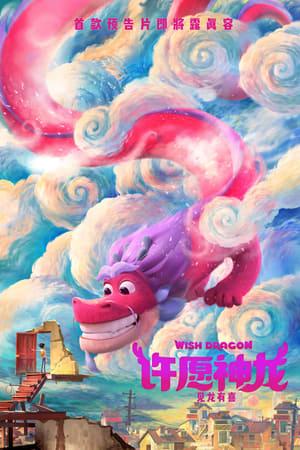 poster Wish Dragon