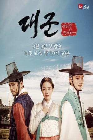 Grand Prince PROLOGUE Episode 1