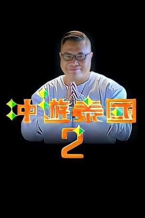 冲遊泰國 第二辑