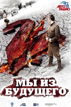 We Are from the Future 2 / My iz budushchego 2 (2010)