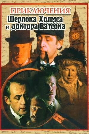The Adventures of Sherlock Holmes Season 1 Episode 2