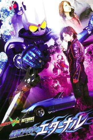 Play Kamen Rider W Returns: Kamen Rider Eternal