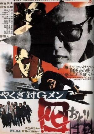 Dangerous Trade in Kobe (1973)
