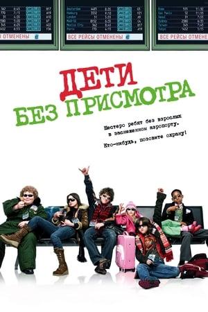 Unaccompanied Minors film posters