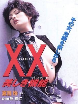 XX: Beautiful Killing Machine
