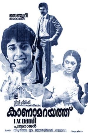 Kanamarayathu streaming