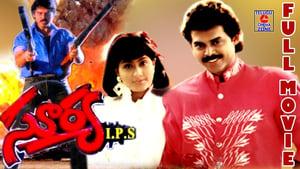 Tegulu movie from 1991: Surya IPS