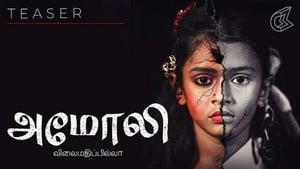 Amoli : Documentary film