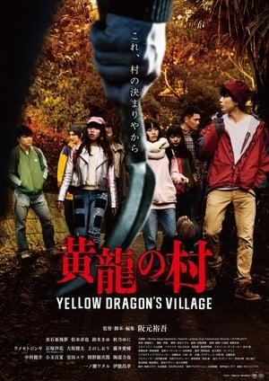 Yellow Dragon's Village