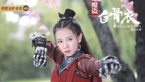 Kunlun Tears of the Devil's White Bone Robe (2020)