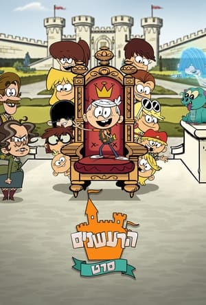 poster The Loud House Movie