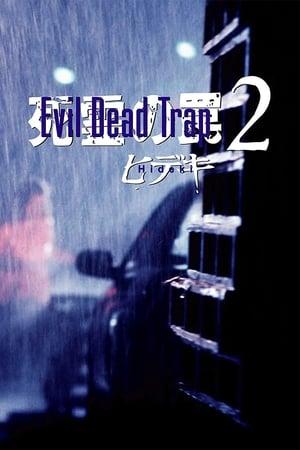 Evil Dead Trap 2: Hideki