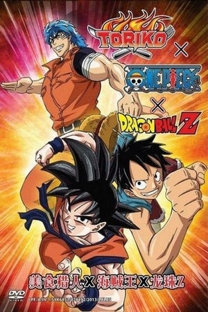 Image Dream 9 Toriko & One Piece & Dragon Ball Z Super Collaboration Special!!