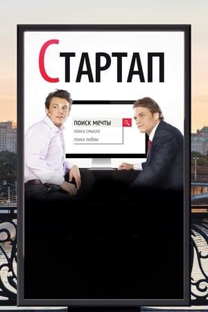 Startup (2014)