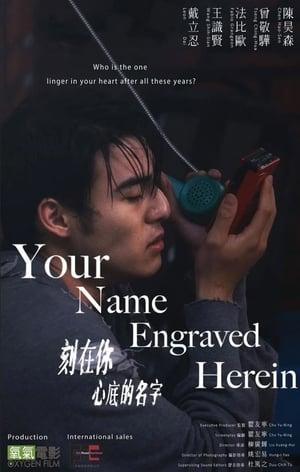 刻在你心底的名字