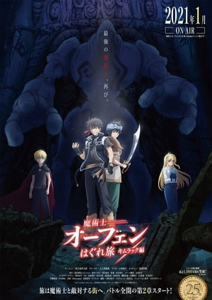 Majutsushi Orphen Hagure Tabi: 2 Temporada