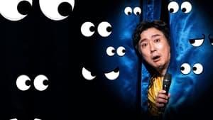 Lee Su-geun: The Sense Coach (2021)