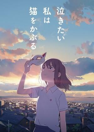 Nakitai watashi wa neko wo kaburu (A Whisker Away)