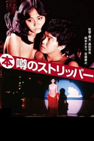Top Stripper (1982)