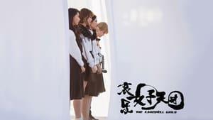 Chinese movie from 2017: 哀乐女子天团