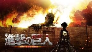Attack on Titan Season 0 :Episode 14  Attack on Titan Movie Part I: Crimson Bow and Arrow
