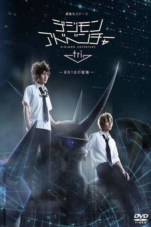 Super Evolution Stage: Digimon Adventure tri - August 1 Adventure