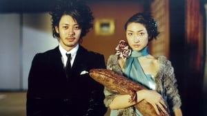 Japanese movie from 2006: The Pavilion Salamandre