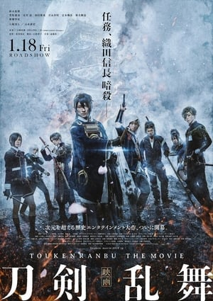 Eiga: Token Ranbu Movie (2019)